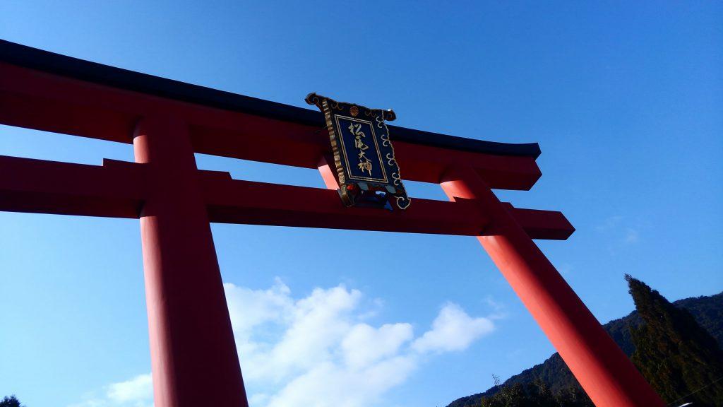 松尾大社の案山のかわりをする鳥居。