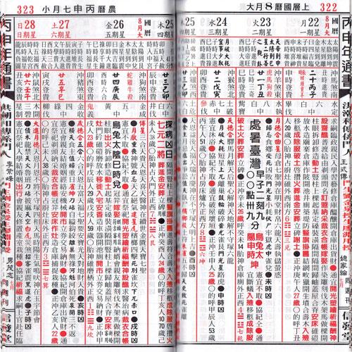 華僑でも人気の高い擇日通書(日選びの為の暦)の中身