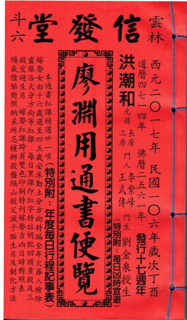 華僑でも人気の高い擇日通書(日選びの為の暦)