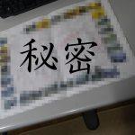 和歌山県某企業の工場内レイアウトを風水で提案!
