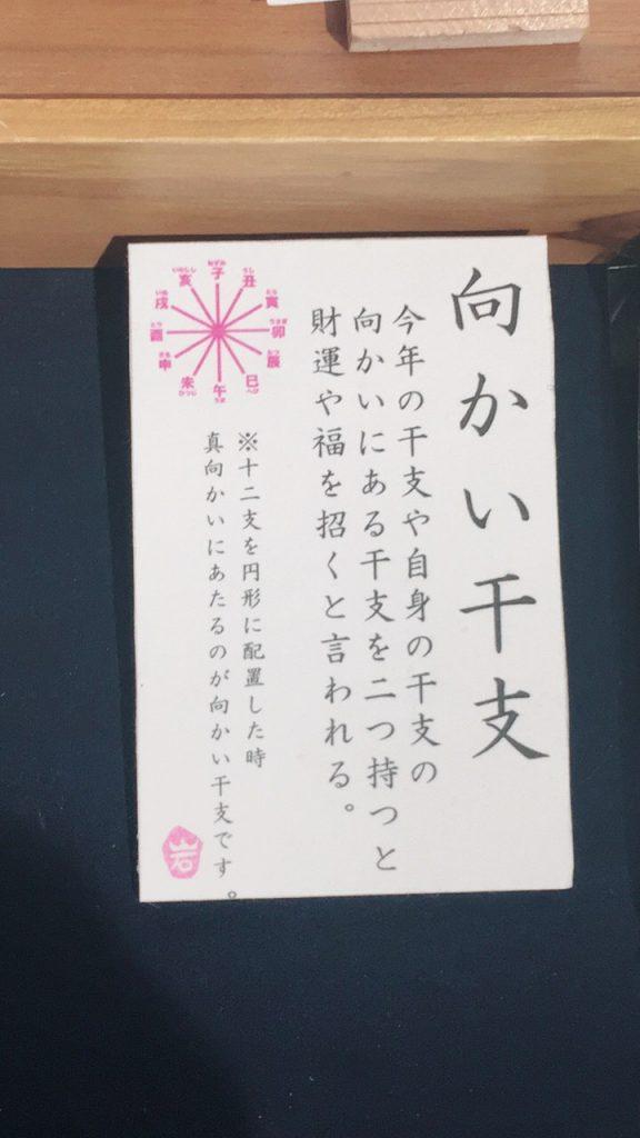 伝統風水や日本の伝統から考えると大きな大きな間違いです。 犯太歳や冲太歳と言われる凶です。 本当に信じられません。