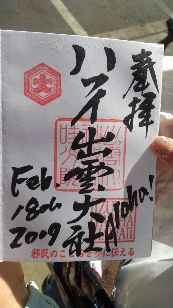 カタカナとローマ字のあるご朱印。 日本の神社では無いですよね。 【巒頭風水パワースポット】